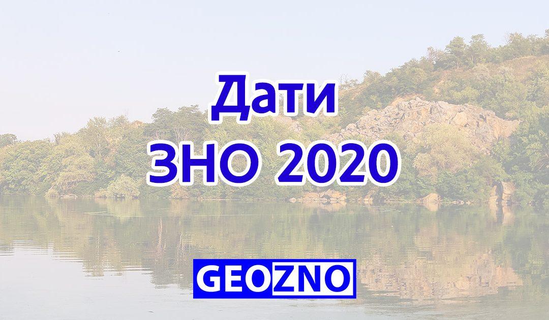 Дати ЗНО 2020