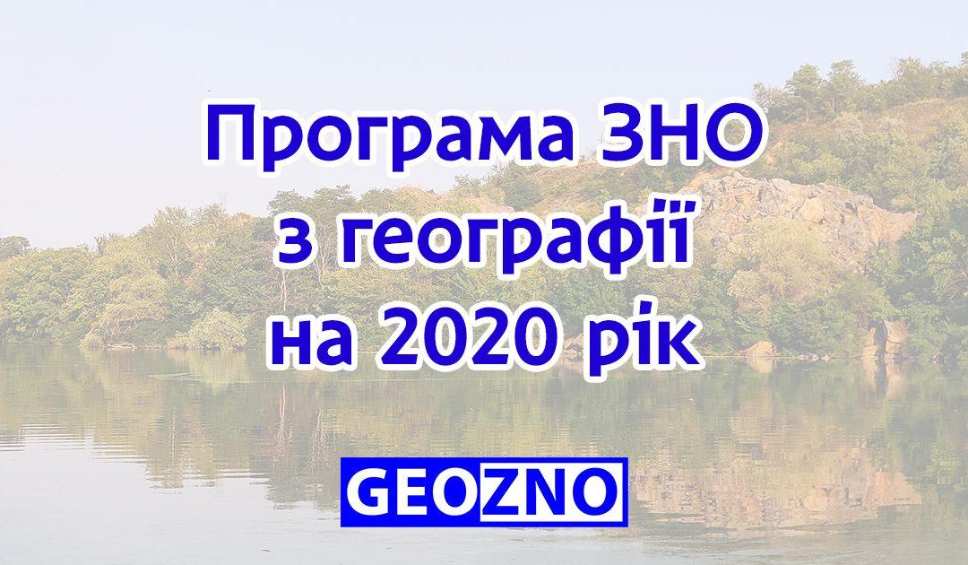 Програма ЗНО з географії на 2020 рік